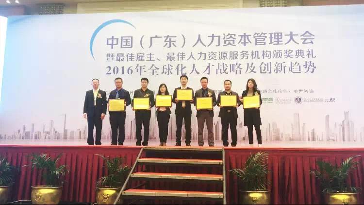 盖雅工场荣膺「最佳劳动力管理软件云服务机构」