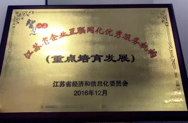 盖雅工场荣获——江苏省企业互联网化优秀服务机构