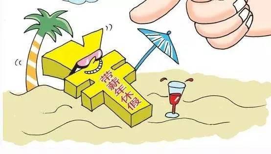 未休年假可获300%工资,关键还是在执行