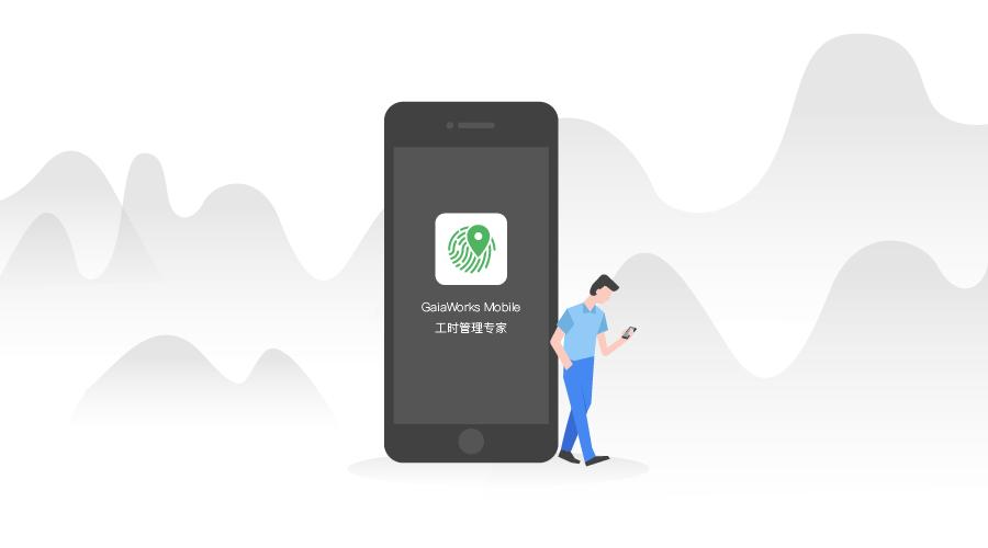 GaiaWorks Mobile 移动端3.5.0