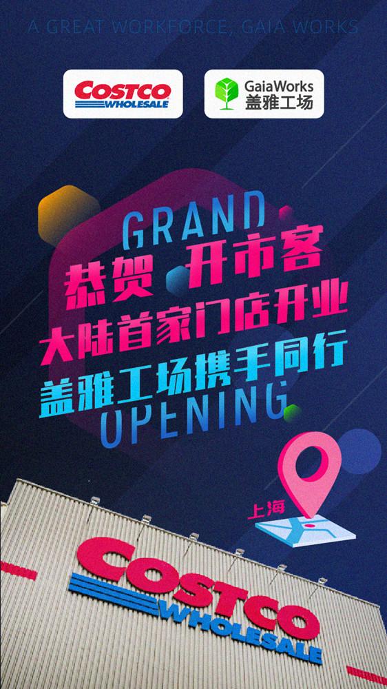 恭贺Costco大陆首家门店开业,盖雅工场携手同行。