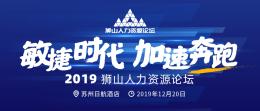 2019狮山人力资源论坛