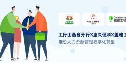 工行山西省分行X唐久便利X盖雅工场达成战略合作,共同推动人力资源数字化转型
