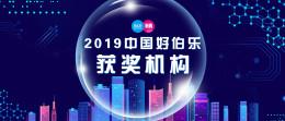 盖雅工场荣获2019「中国好伯乐」人力资源十大品牌