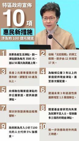 香港出台新政:逐步将「劳工假」增至17天