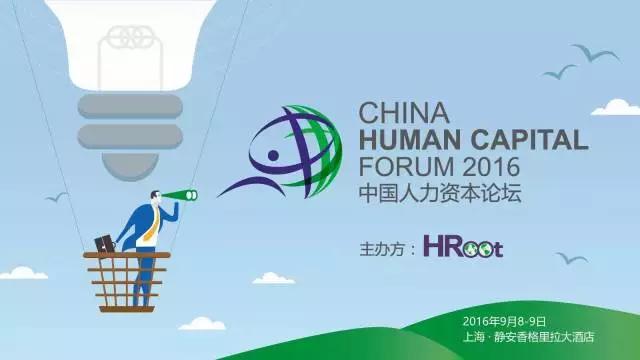 2016中国人力资本论坛盛大开幕 盖雅工场闪亮登场