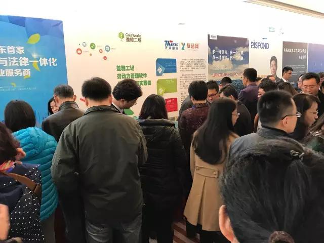 盖雅工场助阵青岛市第九届人力资源管理高峰会
