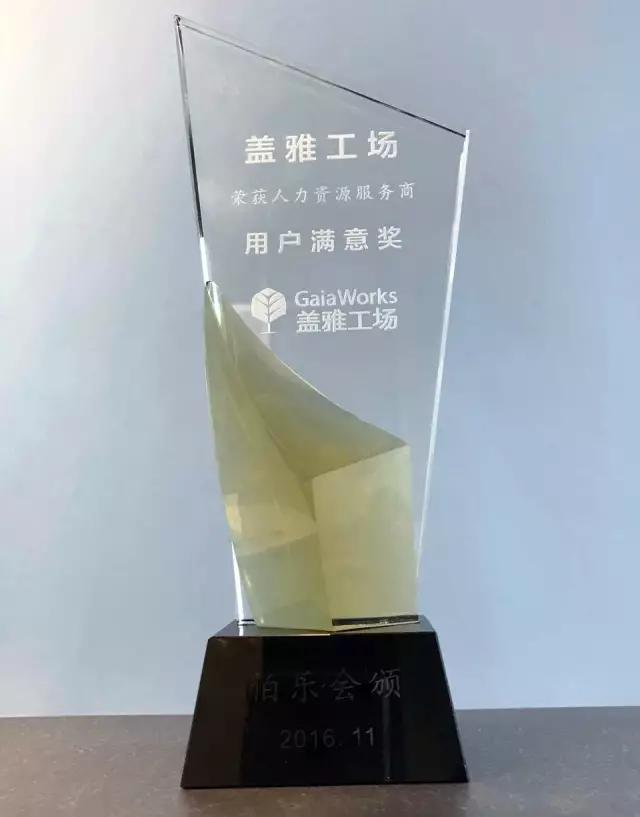 盖雅工场荣获人力资源服务商「用户满意奖」