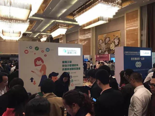 相约广州,盖雅工场盛大出席 2016 中国人力资源服务展