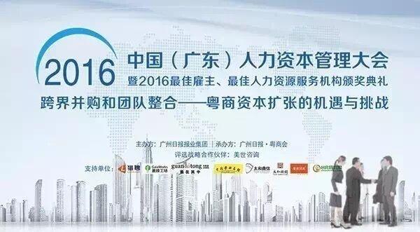 盖雅工场荣膺「典范劳动力管理软件云服务机构」