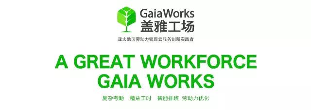 2016年度典范劳动力管理软件云服务机构——盖雅工场