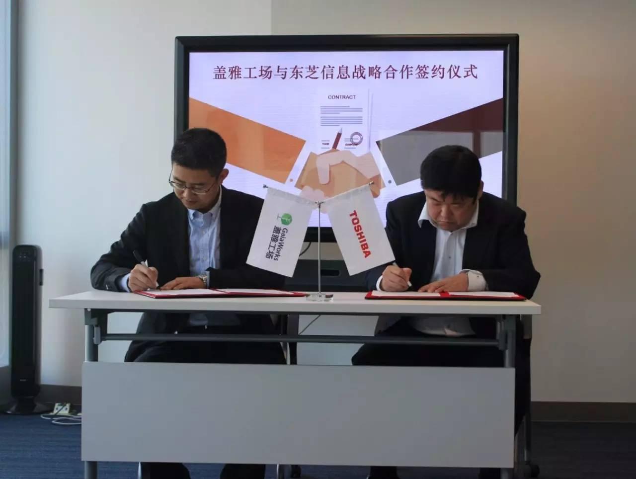 盖雅工场牵手东芝,达成战略合作协议