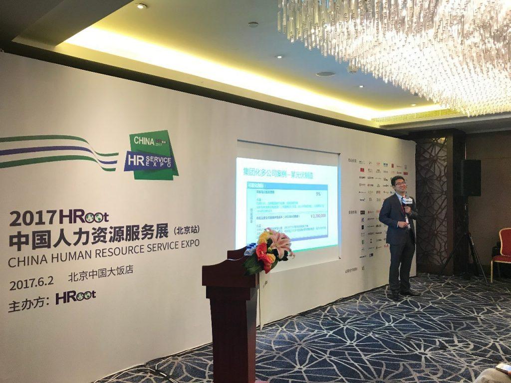 人力资源精英齐聚,盖雅工场助力「2017中国人力资源服务展」