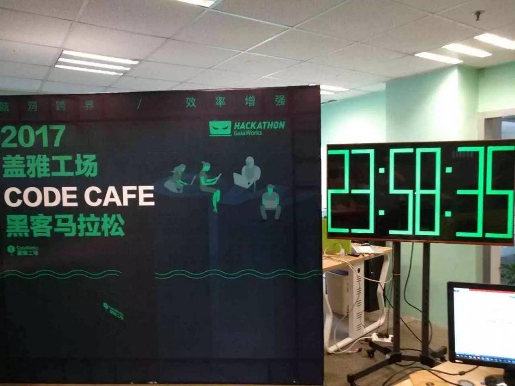 CODE CAFE黑客马拉松2