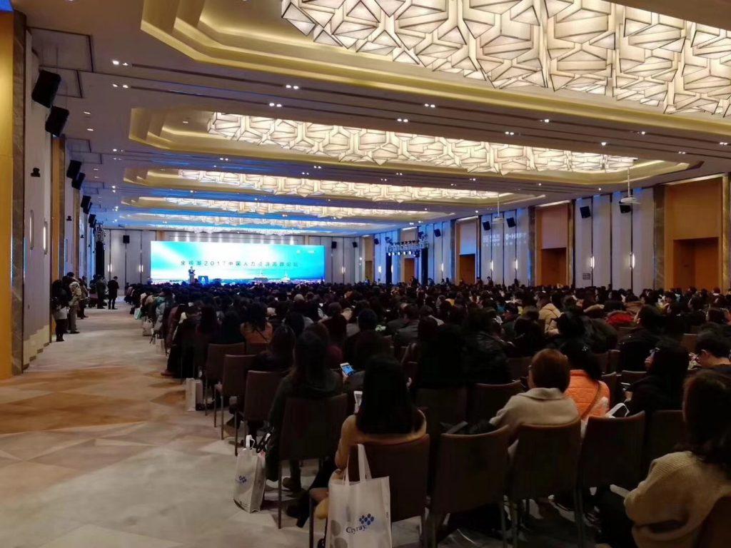 金鸡湖2017中国人力资源高峰论坛
