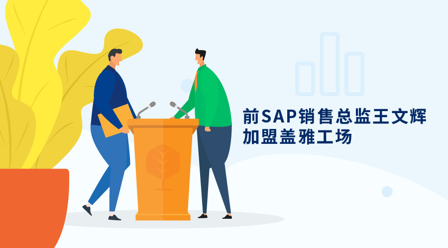 前SAP销售总监王文辉加盟盖雅工场