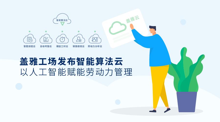 盖雅工场发布智能算法云,以人工智能赋能劳动力管理