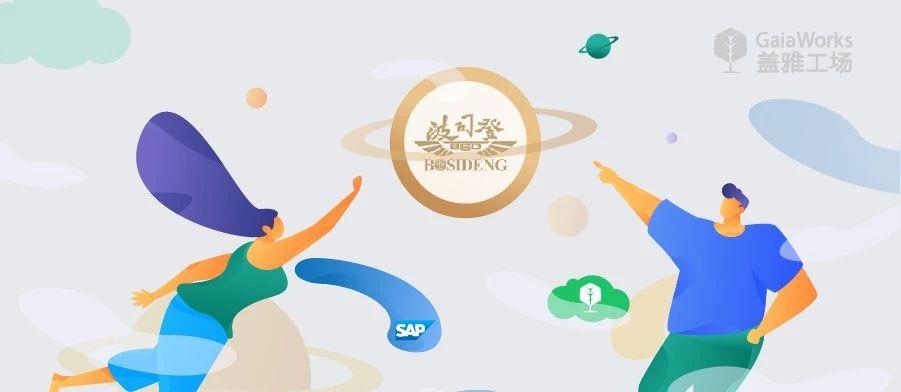 """盖雅劳动力管理云携手SAP SuccessFactors助力波司登打造世界级""""中国名片"""""""