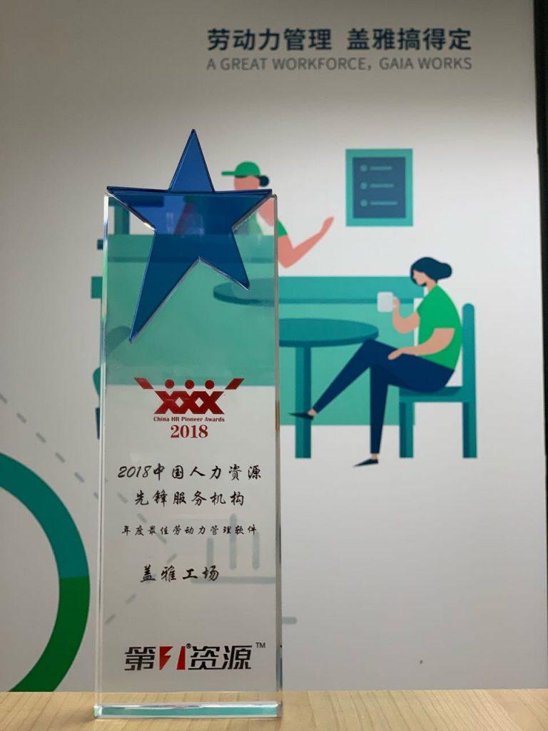 盖雅工场荣膺2018年度典范劳动力管理软件