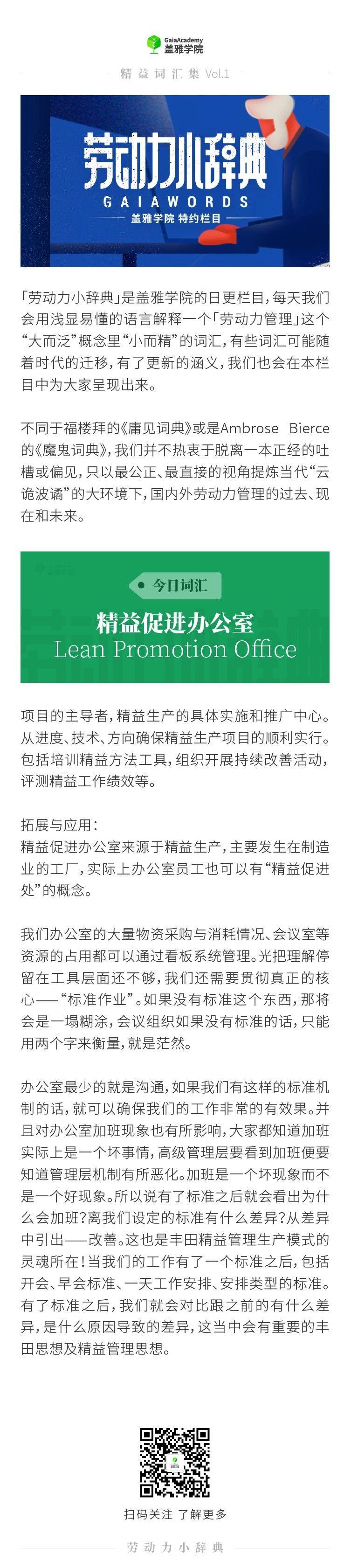 精益促进办公室Lean Promotion Office