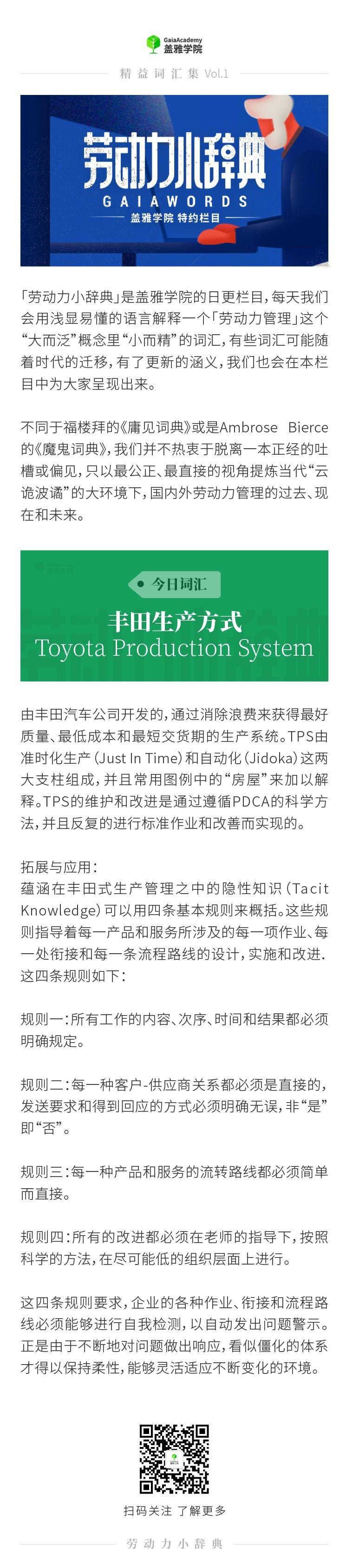 丰田生产方式 Toyota Production System