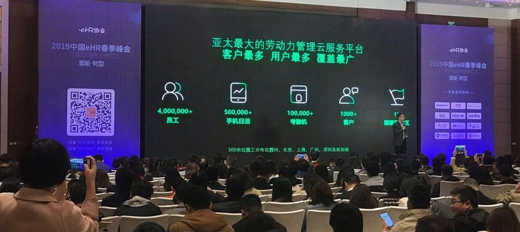 章新波在盖雅工场分享时段畅谈劳动力管理的现在(2019)与未来(2075)
