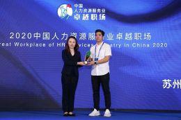 盖雅工场荣膺「2020中国人力资源服务业卓越职场」