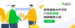 前索迪斯大中华区CIO蔡昆嵘加盟盖雅工场