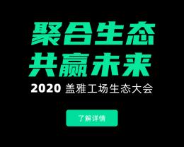 聚合生态 共赢未来 | 2020盖雅工场生态大会即将开幕