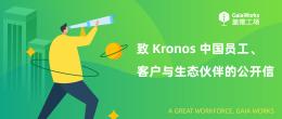 致 Kronos 中国员工、客户与生态伙伴的公开信