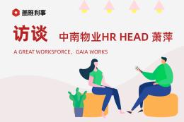 中南物业HR HEAD 访谈