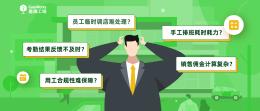 零售企业七大场景,如何通过数字化运营提升人效?